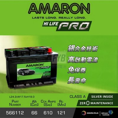 『灃郁電池』愛馬龍 Amaron 銀合金免保養 汽車電池566112 DIN66(56224)加強版
