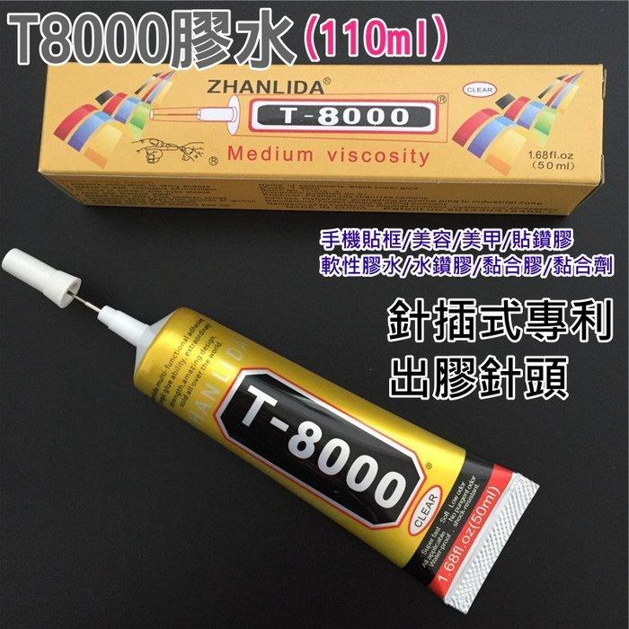 🔥淘趣購T8000膠水(110ml盒裝)💎透明膠 手機貼框 美容 美甲 貼鑽膠 軟性膠水 水鑽膠 黏合膠 黏合劑