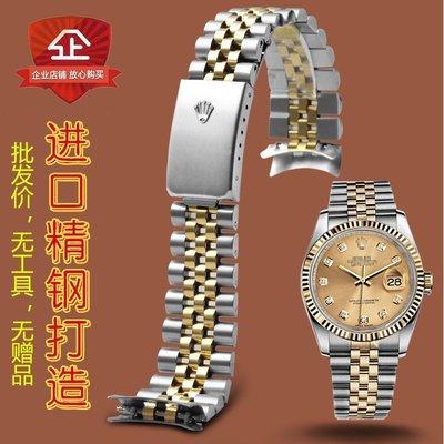手錶替換帶 錶帶 代用勞力士五新珠日志型鋼帶手表鏈彎頭弧新口護耳不銹鋼男款20mm表帶xd