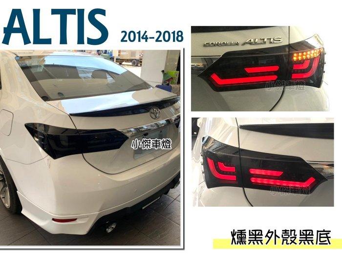 小傑車燈--ALTIS 11代 11.5代 14 15 16 17 跑馬方向燈 全LED光柱 燻黑殼黑底 尾燈