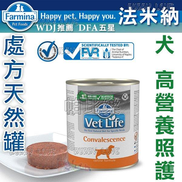 帕比樂 法米納-獸醫寵愛天然處方狗罐300克 (FD-9013)【高營養照護配方】  Farmina