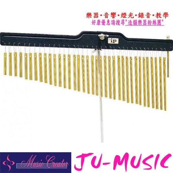 造韻樂器音響- JU-MUSIC - 美國 LP511C 專業級 36音 LP 風鈴 (金銅色實心鋁管) 特價3600元
