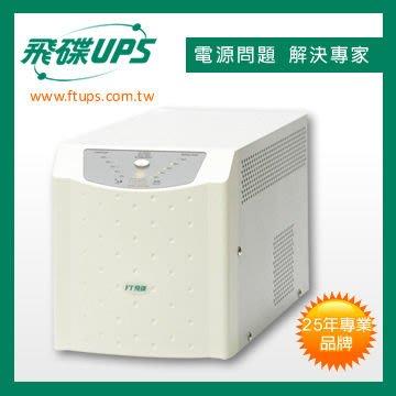 安力泰系統~FT-6010(1KVA)飛碟UPS不斷電系統~