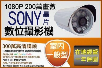 台灣製造 AHD 標準型 SONY 323晶片 1080P 紅外線攝影機 300萬鏡頭 支援切換 CVI TVI 類比