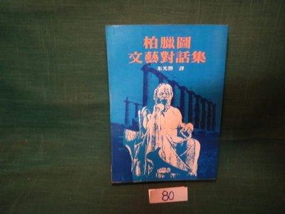 【愛悅二手書坊 11-11】柏臘圖文藝對話集 蒲公英出版社