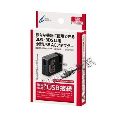 【現貨供應】CYBER日本原裝 NEW 3DSLL 3DS充電器 NDSI 3DSXL充電器 100~240V