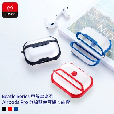 訊迪 XUNDD 甲殼蟲系列 蘋果Airpods Pro無線藍芽耳機收納套 耐衝擊保護套 含金屬掛勾 可攜式設計