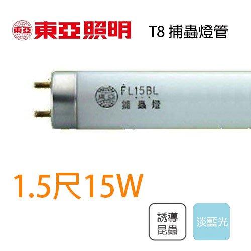東亞 含稅 T8捕蚊燈管 1.5尺 捕蟲燈管 光彩照明TO-FL15BL
