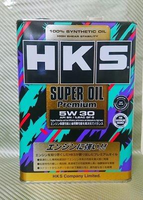 (C+西加小站) HKS  5W30 5w-30 SUPER OIL 全合成機油 順暢 油門輕快 競技頂級配方MOBIL
