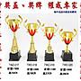 宏亮 獎盃 獎牌 客製化 訂製各式比賽獎盃皆...