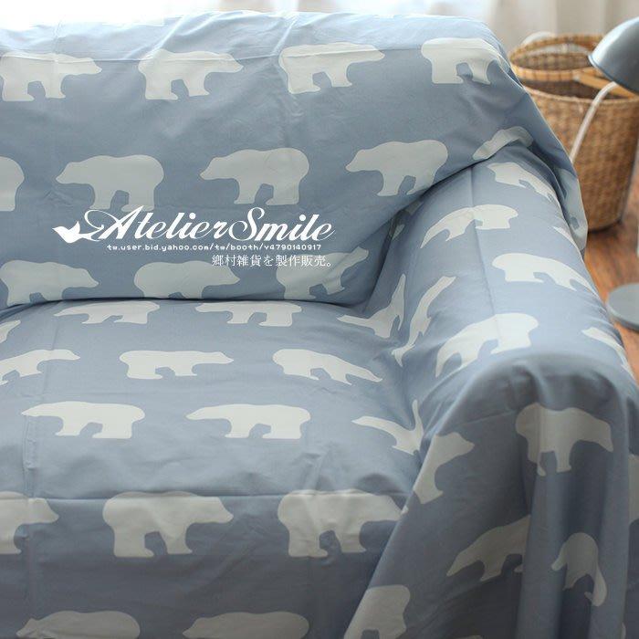 [ Atelier Smile ] 鄉村雜貨 北歐風 北極熊 純棉斜紋印花 沙發套 蓋巾 185*280 # M