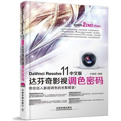 DaVinci Resolve 11中文版達芬奇影視調色密碼 孫春星 2015-2 中國鐵道