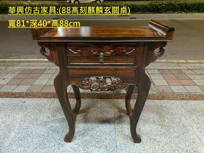 華興仿古傢俱(中和)高88CM麒麟彎腳玄關桌.元寶桌.風水桌.晶洞桌.木雕桌*雞翅木.寬81*深40*高88CM
