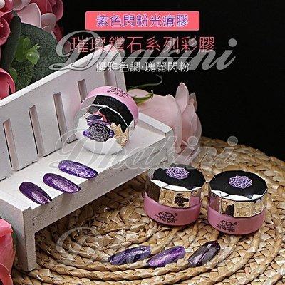 超閃亮~《璀璨鑽石系列彩膠》~PZ紫色閃粉系列有6色~全套6瓶裝銷售區