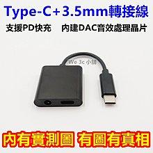 鋁合金 二合一 DAC 轉接線 Type-c 充電 耳機 USB-C 3.5mm htc U12+ U11 U Ultra Play sharp S2 S3