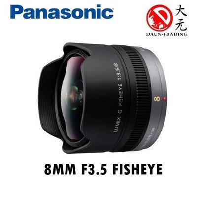*大元 新北*【平輸優惠 】 Panasonic LUMIX G Fisheye 8mm f3.5 魚眼 鏡頭 平輸