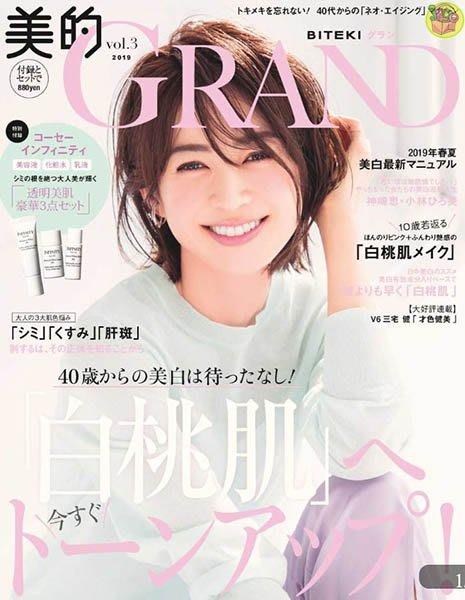 【JPGO日本購】日本帶回 日本雜誌 美的GRAND 2019年 Vol.3 ~贈品 Kose保養品3件組#495