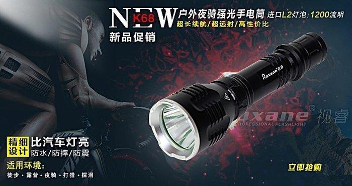 【露西小舖】RoxaneCreeXM-L戰術手電筒T6手電筒K68(自動斷電IPx6防水電筒)LED強光手電筒適露營居家