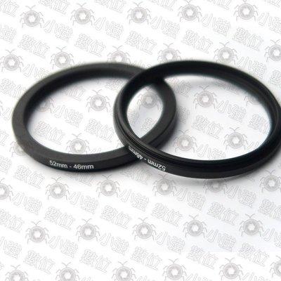 濾鏡轉接環 口徑轉接 公-母 大轉小 52-46mm 52轉46mm 可接 UV保護鏡 CPL偏光鏡 ND減光鏡 濾鏡 台中市
