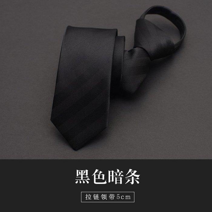 解憂zakka~ 5cm窄版韓式拉鏈領帶男商務正裝休閑 女職業時裝懶人一拉得結婚潮#领带#领结