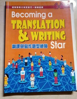 英文寫作書Becoming a Translation & Writing Star