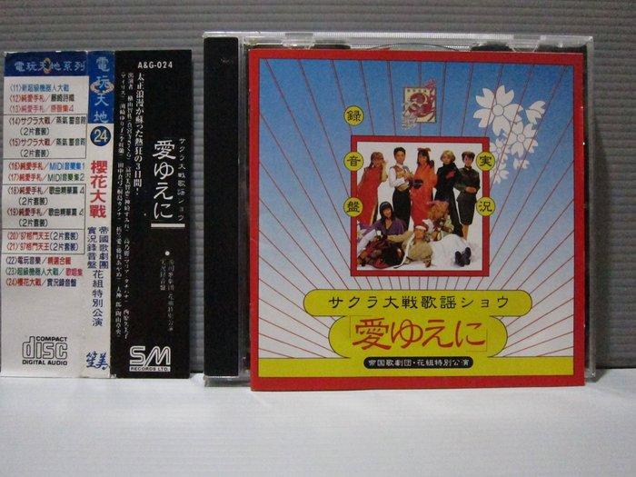 電玩天地24 櫻花大戰 帝國歌劇團 實況錄音 花組特別公演 有側標 原版CD片佳 保存良好