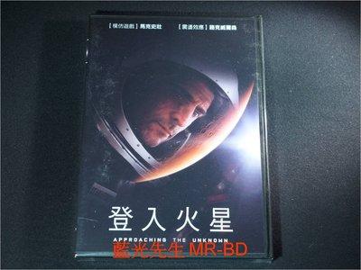 [DVD] - 登入火星 Approaching The Unknown ( 得利公司貨 )