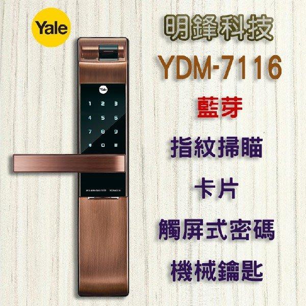 電子鎖 YDM7116 指紋電子鎖 美樂7800 三星718 700 美樂6800 480 Milre400鎖