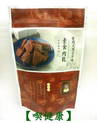 【喫健康】台灣綠源寶台灣天然古早味素食肉乾(200g)/賣場商品合購滿2000可宅配免運費