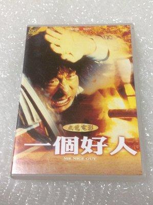 ~拉奇音樂~ 成龍電影 一個好人  DVD 二手保存良好