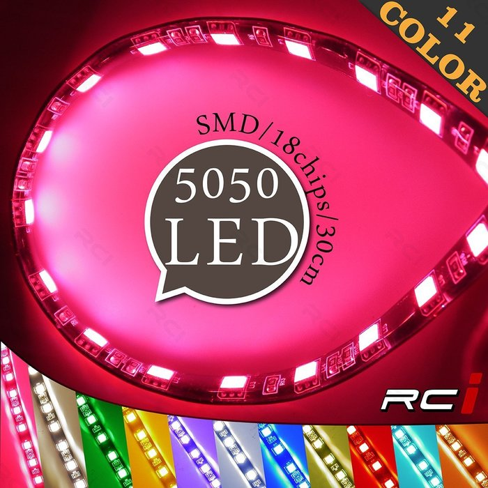 ㊣ RC HID專賣店 18晶 5050 LED燈條 高品質超便宜一條100元 室內裝潢 水族照明 車廂改裝照明