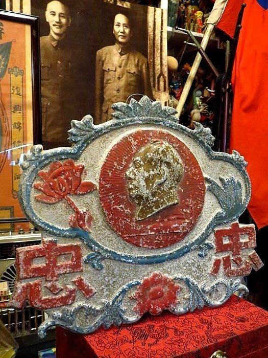 【 金王記拍寶網 】H011 早期 文革時期 毛澤東 忠字 厚鋁牌 一面 罕見稀少 ~