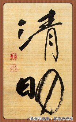 字畫掛卷軸毛筆字手寫 清明 台灣現代書法作家 金鐘獎電台主持人王一明