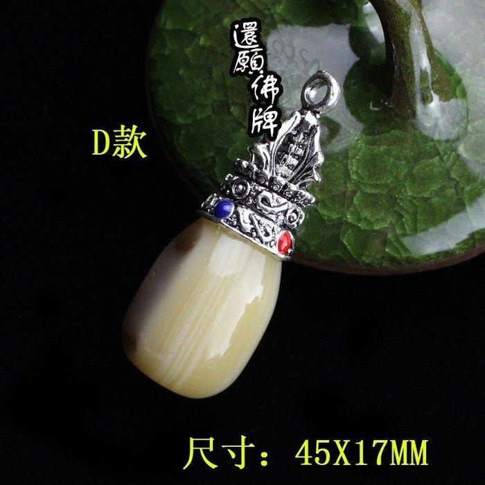 「還願佛牌」尼泊爾 藏銀 牛骨 松石 礦石 靈擺 項鍊 問事 增強磁場