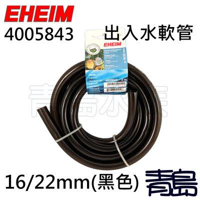 十月缺Y。。。青島水族。。。4005843德國EHEIM-----軟管(原廠包裝)==16/22mm(黑色)