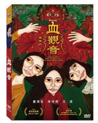 合友唱片 面交 自取 血觀音 The Bold, The Corrupt And The Beautiful DVD