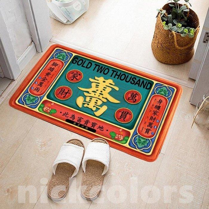 尼克卡樂斯~創意設計富貴萬兩地墊  防滑腳踏墊 門墊 浴室墊 玄關踏墊 商空佈置 設計地毯 臥室地墊 玄關地墊 陽台地墊