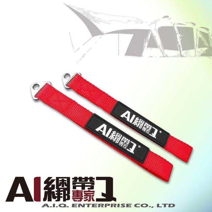 A.I.Q.綑綁帶專家-LT5212 露營多功能吊環 25mm X 20cm 一組2條