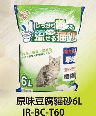 IRIS 天然有機豆腐貓沙 綠茶豆腐砂 植物性貓砂 結團可水解火焚貓砂 BC-T60(原味,6L)環保凝結貓砂 299元