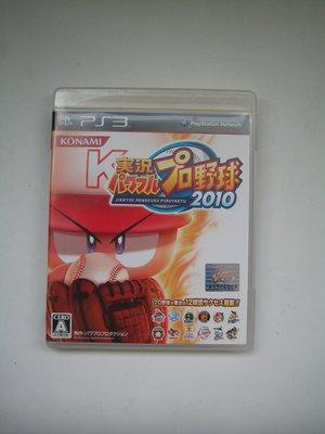 PS3 實況野球 2010