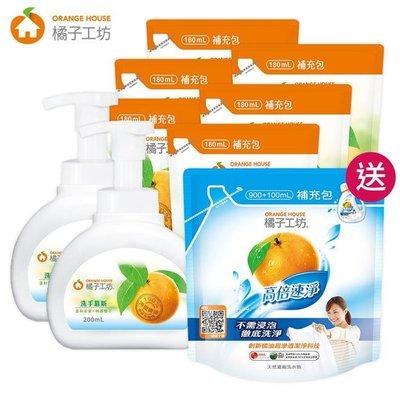 【永豐餘】橘子工坊-洗手慕斯2+6組(洗手慕斯x2+補充包x6)-贈 高倍速淨洗衣精補充包