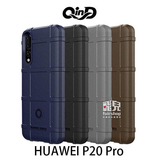 【飛兒】QinD HUAWEI P20 Pro 戰術護盾保護套 背殼 軟殼 TPU套 手機殼 保護殼 (K)