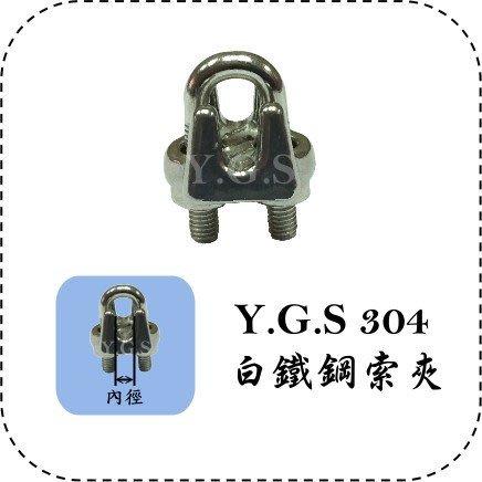 Y.G.S~鋼索五金(鋼索配件)系列~ 304白鐵鋼索夾/鋼索結合器 (含稅)