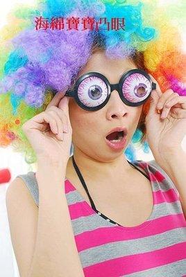 雅虎獨賣 海綿寶寶 超大 眼鏡 30款選一 每隻39元