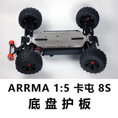 ARRMA  1:5  大卡屯KRATON OUTCAST大流浪者 ARA320471底盤護板8s