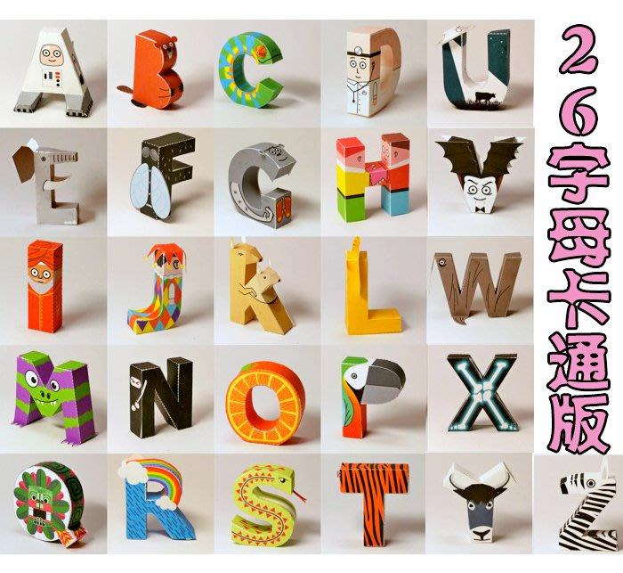 立體摺紙手工DIY模型剪紙 拼音 大寫字母 26英文字母 3D紙模製作_☆優購好SoGood☆