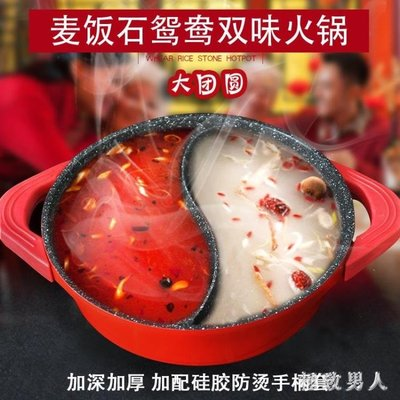 湯鍋 麥飯石鴛鴦鍋出口品質火鍋 加厚電磁爐通用28cm家用加厚湯鍋 LN3293