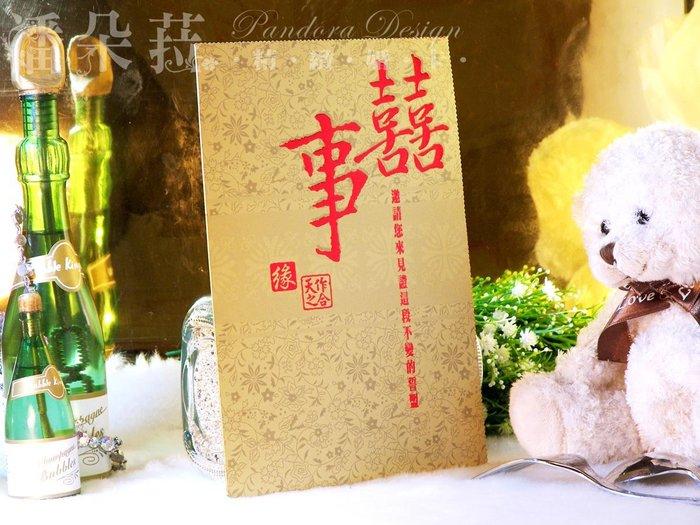 『潘朵菈精緻婚卡』特價夾頁設計款喜帖※中式燙金11元喜帖系列※喜帖編號:W-253635