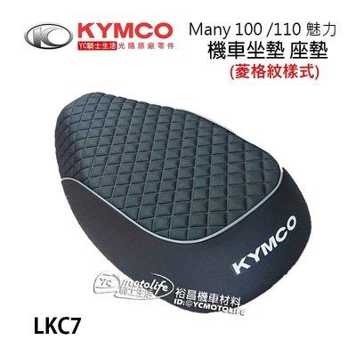 YC騎士生活_KYMCO光陽原廠 坐墊 MANY 100 110 菱格紋 座墊 機車坐墊 魅力 77200-LKC7