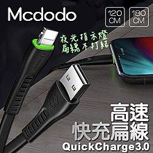 Mcdodo QC3.0 快充扁線 快充線 扁線 傳輸線 充電線 麵條線 Apple TypeC 安卓 快速充電